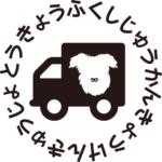 東京福祉住環境研究所ロゴ